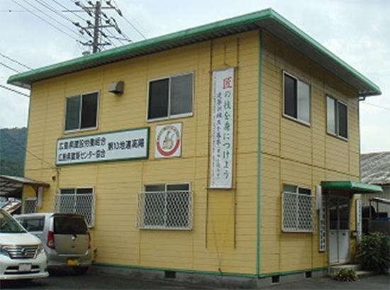 広島県建設労働組合 第10地域連合高陽