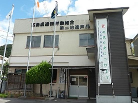 広島県建設労働組合 第2地域連合芦品