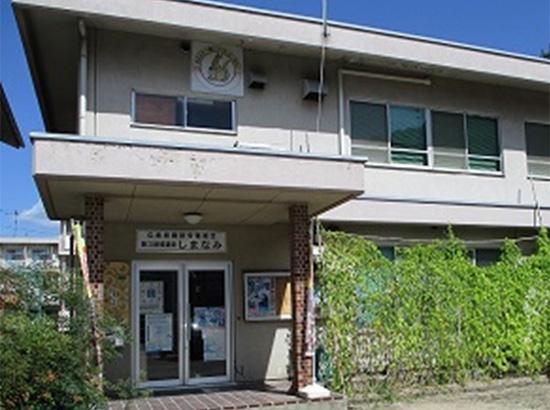広島県建設労働組合 第3地域連合しまなみ