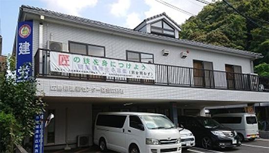 広島県建設労働組合 第8地域連合広島西