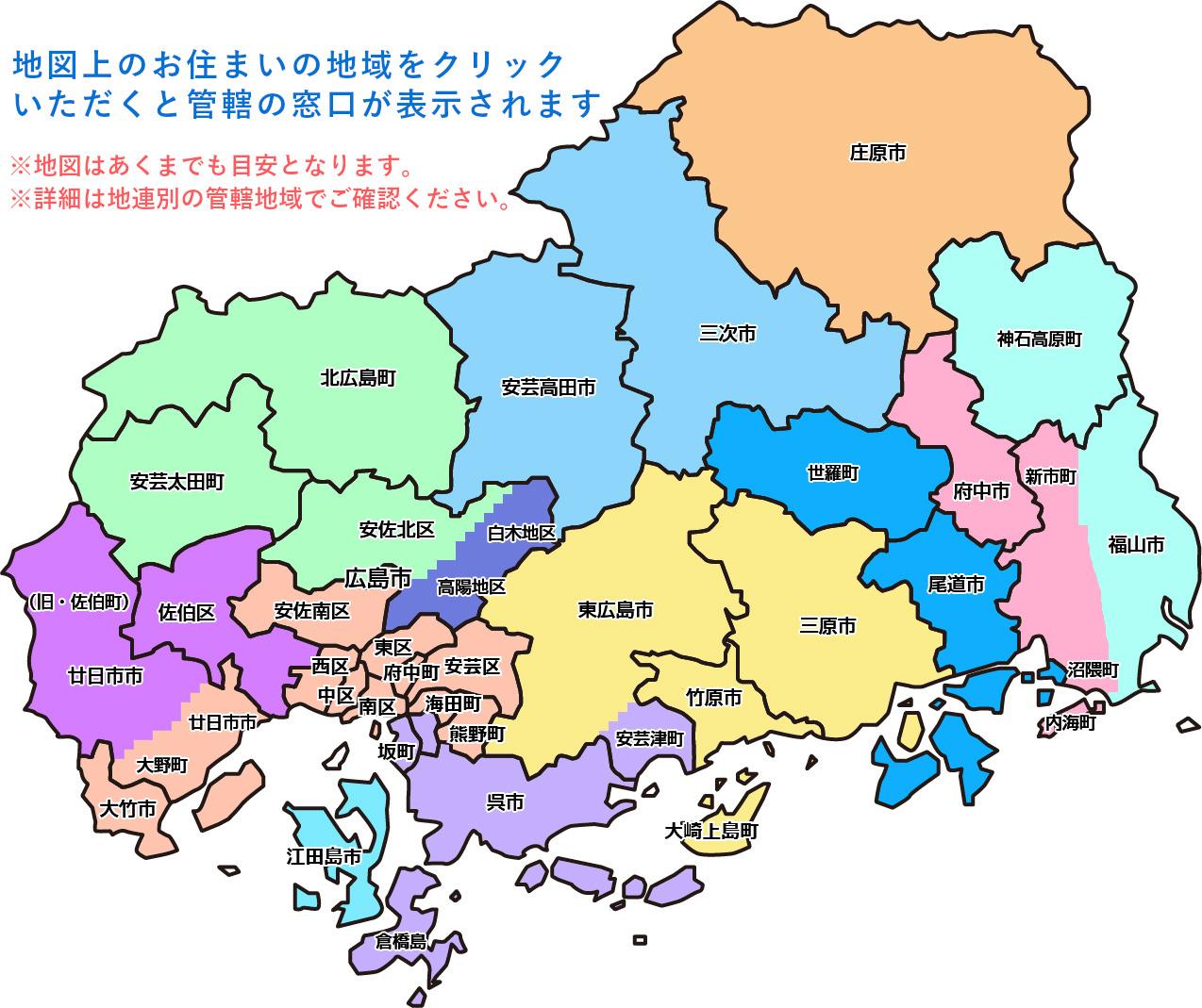 地図上のお住まいの地域をクリックいただくと管轄の窓口が表示されます。※地図はあくまでも目安となります。※詳細は地連別の管轄地域でご確認ください。