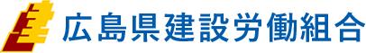 広島県建設労働組合